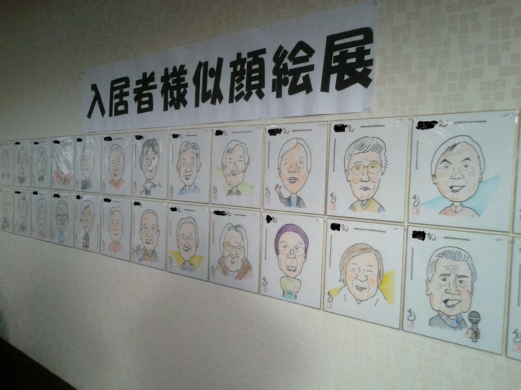 前原画伯の 『似顔絵展』 が開催中!!