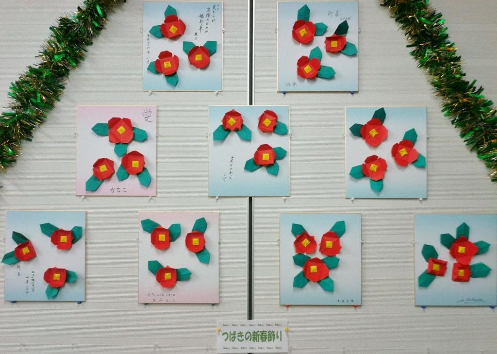 デイサービス作品展 第3弾 … つばきの新春飾り