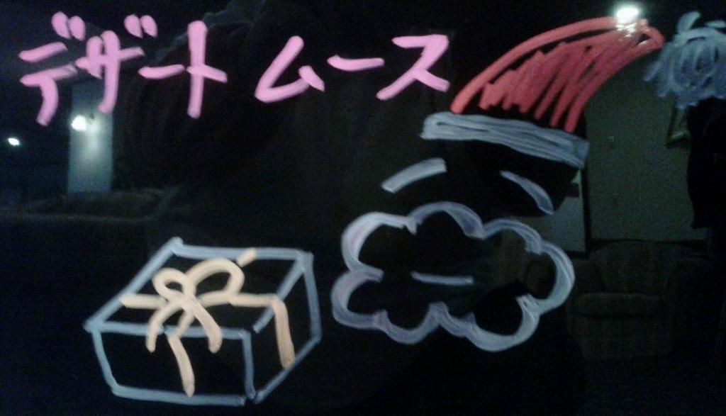12/24 今日の前原画伯!