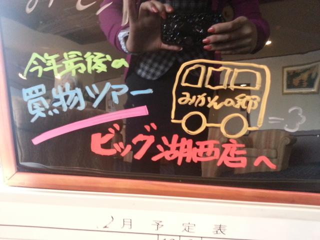 12/27 今日の前原画伯!