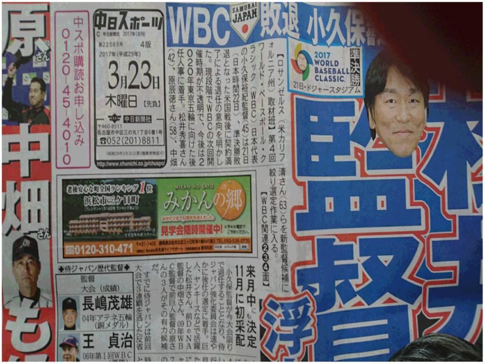 中日スポーツ広告