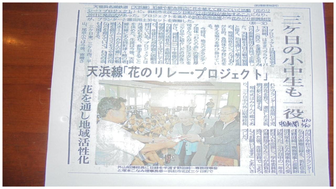 天浜線「花のリレープロジェクト」記事